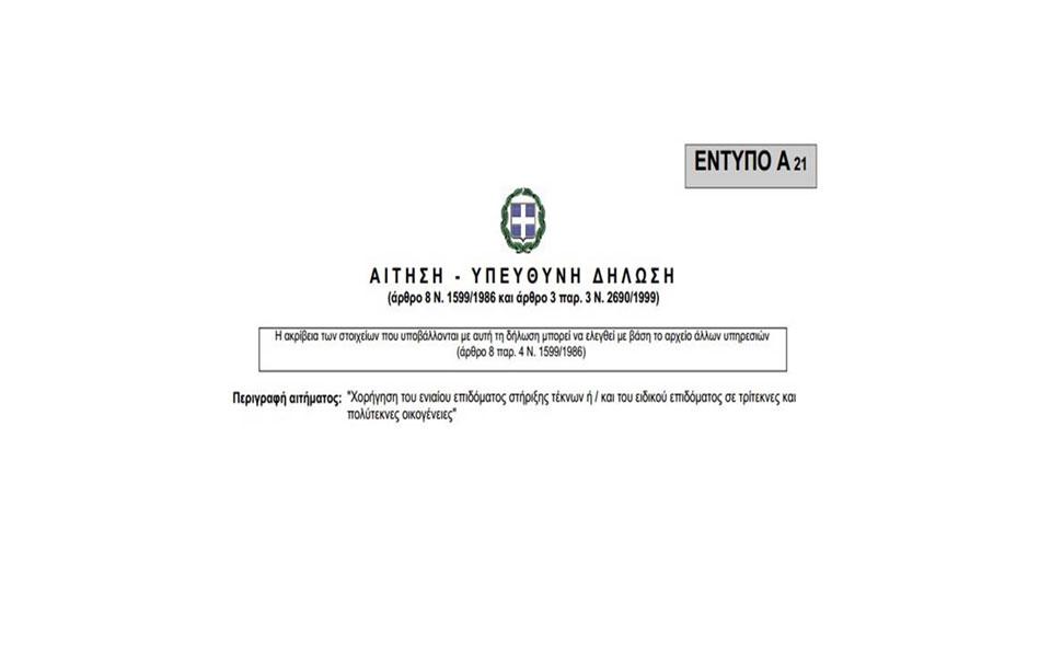 Υπεύθυνη δήλωση για τη χορήση του ενιαίου επιδόματος στήριξης τέκνων